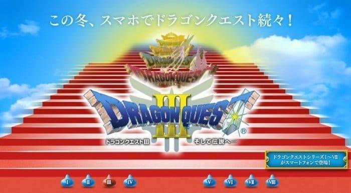 ついに来た!「ドラゴンクエスト」シリーズがスマホ・タブレットでほぼ完全復活 新作もリリース
