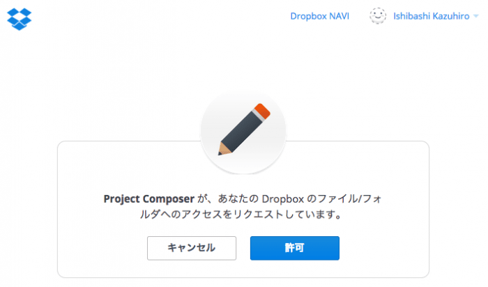 Dropbox:Project Composer, Notes