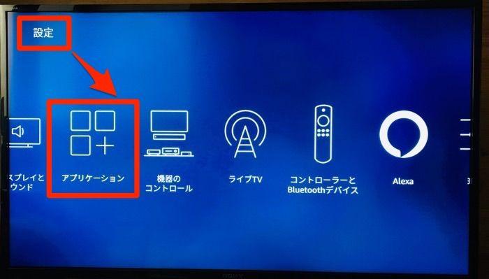 dTV FireTVStick 設定 アプリケーション