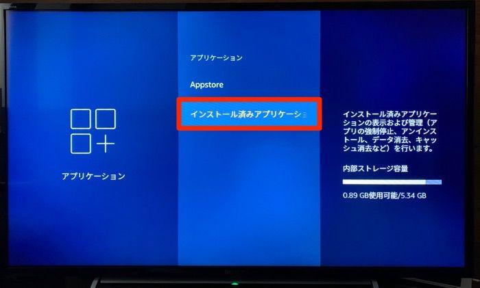dTV FireTVStick 設定 インストール済みアプリケーション