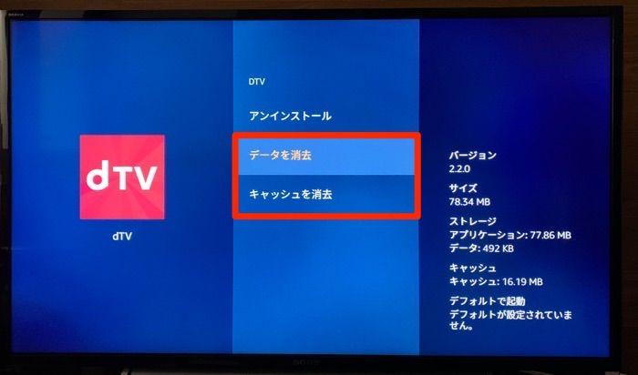 dTV FireTVStick データを消去