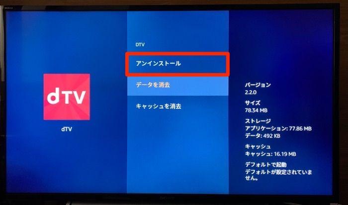 dTV FireTVStick アンインストール