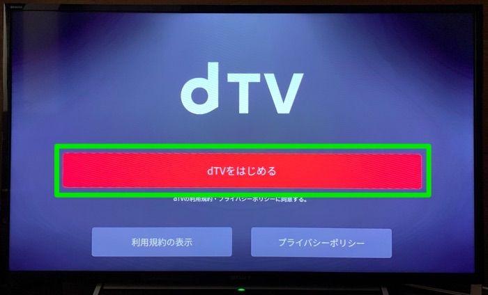 dTVをはじめる