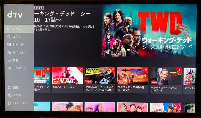 dTV テレビ視聴開始