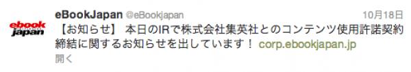 eBookJapan、集英社とコンテンツ使用許諾契約を締結