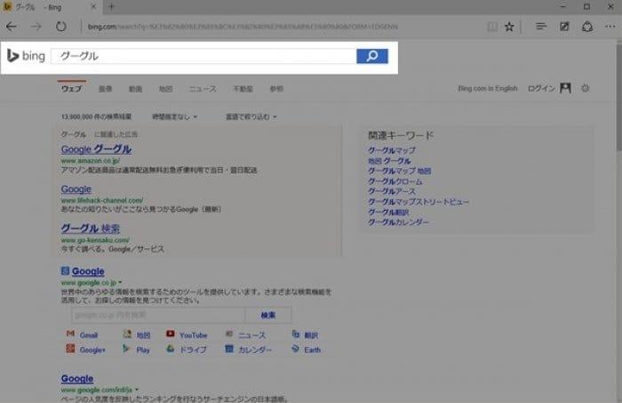 Microsoft Edge Bing検索