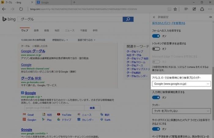 Microsoft Edge 既定の検索エンジンを変更