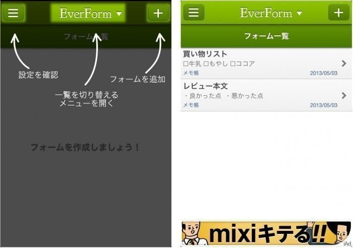 EverForm for iOS