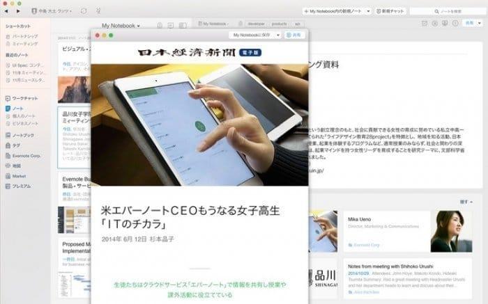 Evernoteと日経が提携、コンテキスト機能で相互に関連コンテンツを自動配信