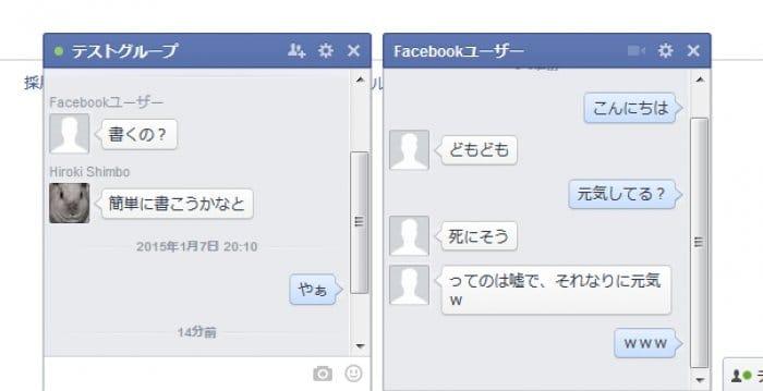 Facebookでブロックされると、過去メッセージのユーザー名が「Facebookユーザー」になる
