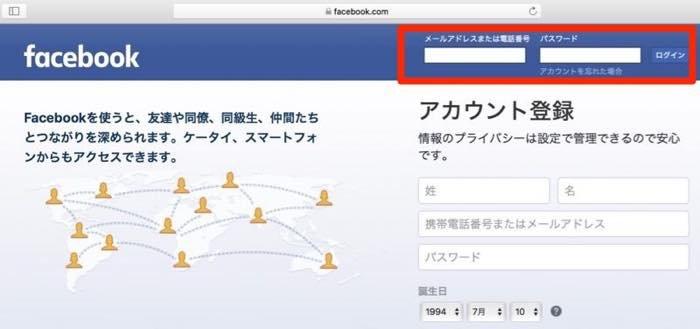 手順1:PC版Facebookへログインする