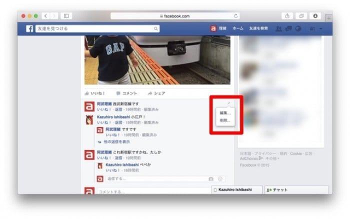 Facebook ニュースフィード コメント削除