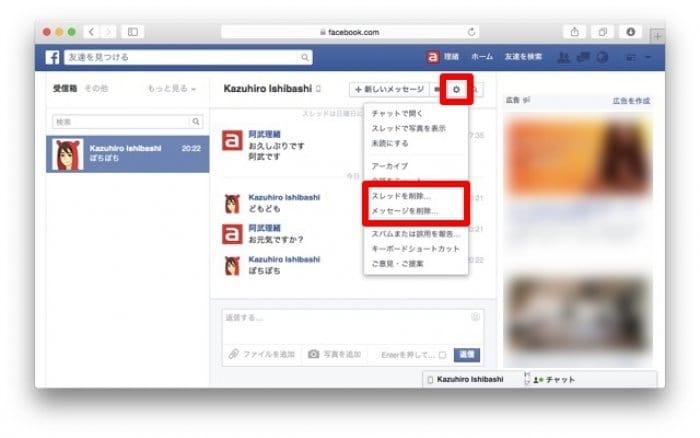 Facebook メッセージ・スレッド削除