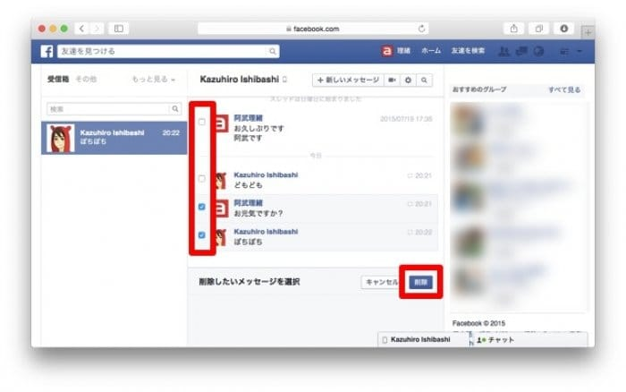 Facebook メッセージ削除