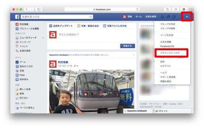 Facebook アクティビティログ 投稿削除