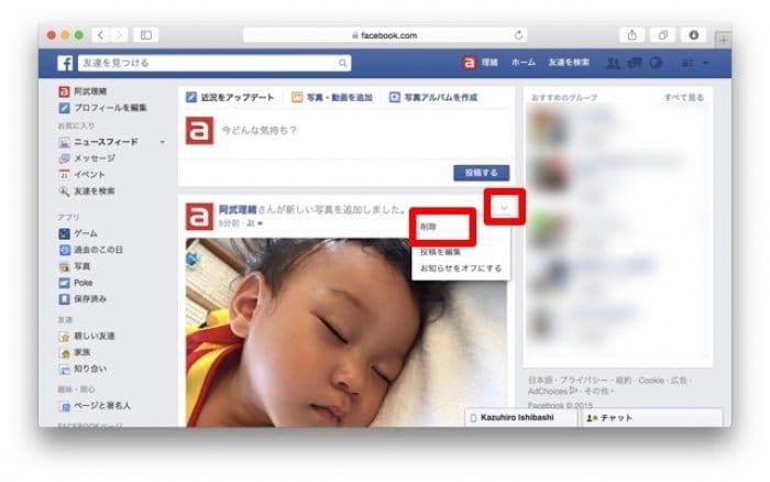 Facebook ニュースフィード 投稿削除