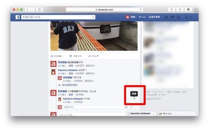 Facebook ニュースフィード 返信削除