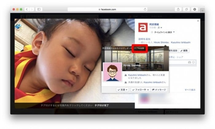 Facebook 写真タグ削除