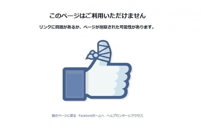 Facebook エラーページ
