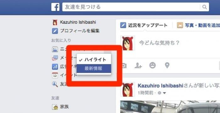 Facebook ニュースフィード(ハイライト/最新情報)