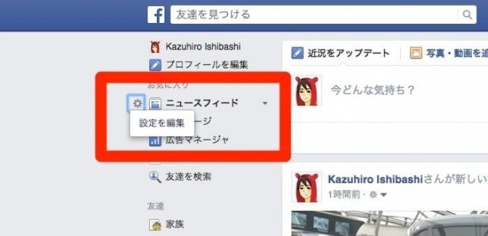 Facebook ニュースフィード設定