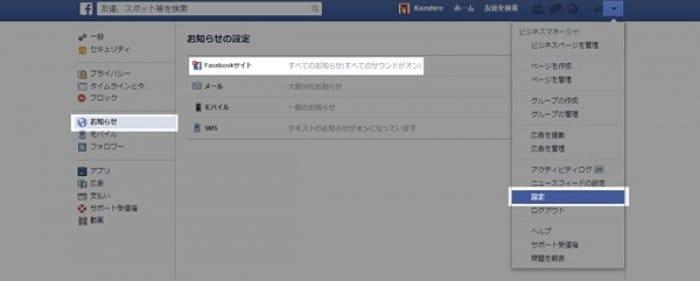 Facebook お知らせ