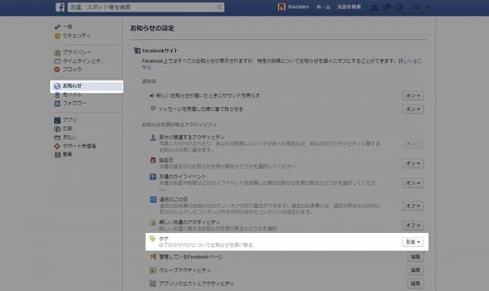 Facebook お知らせをアクティビティ タグ