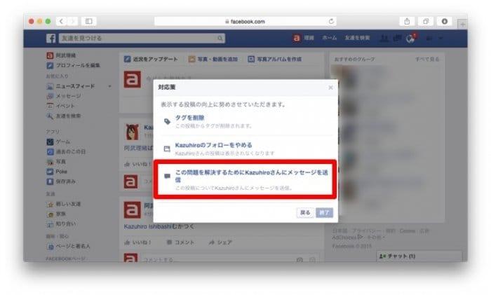 Facebook 削除依頼
