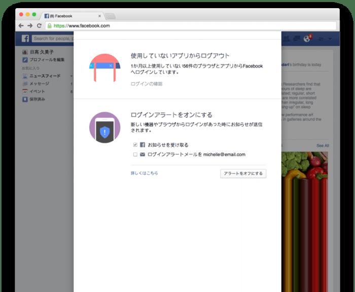 Facebook 乗っ取り