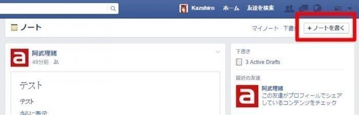 Facebookのノート機能