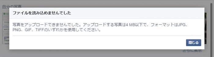 Facebook:PCからプロフィール動画を設定できない