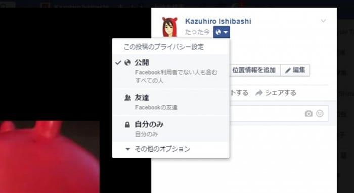 Facebook:プロフィール動画の公開範囲設定