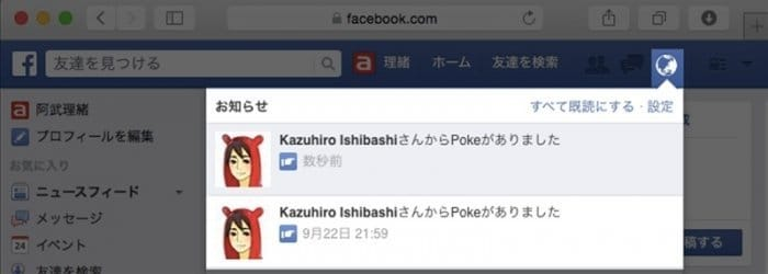 Facebook Poke:通知