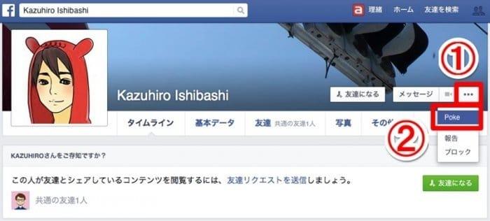 Facebook Poke:送信方法