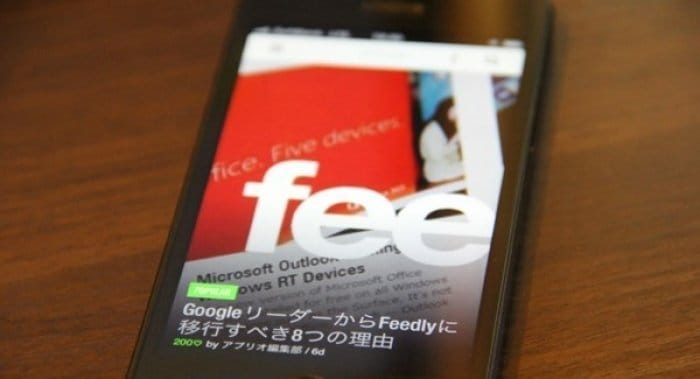 FeedlyがGoogleサーバから「卒業」、Googleリーダーの後継者へ
