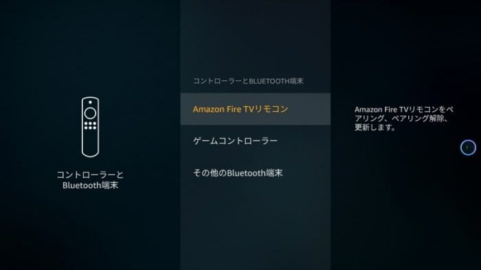 Fire TVにBluetooth機器を接続