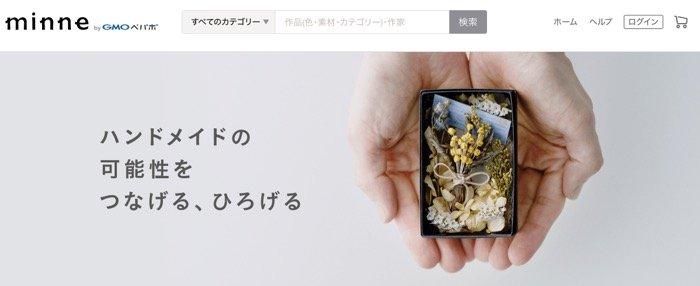 フリマアプリ minne