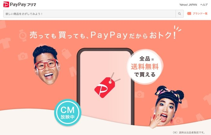 フリマアプリ PayPayフリマ