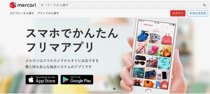 【メルカリ(mercari)】圧倒的ユーザー数の王道フリマアプリ