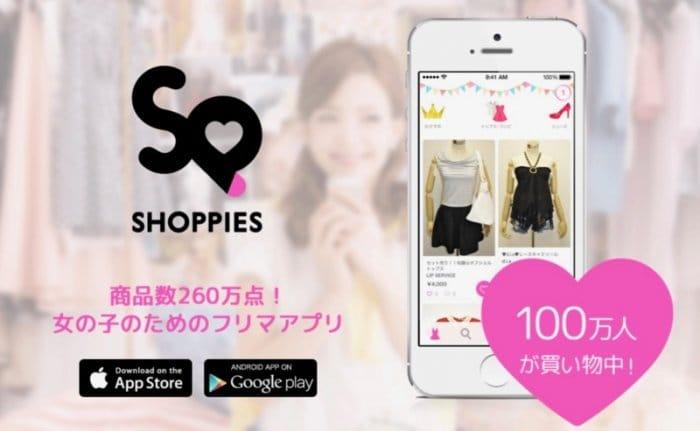 【SHOPPIES(ショッピーズ)】女性ファッション用品に特化