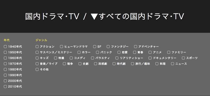 Hulu 国内ドラマ 絞り込み検索