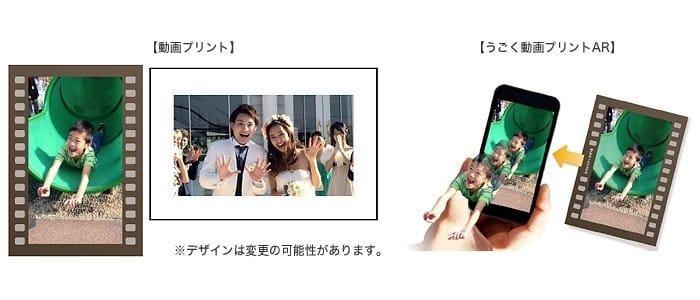 動画フォト!サービス