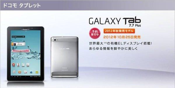 GALAXY Tab 7.7 Plus SC-01E
