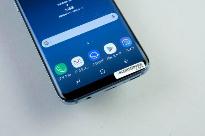 Galaxy S8 ドコモ au レビュー Androidスマホ