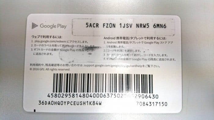 Google Playギフトカード 使い方 キャンペーン