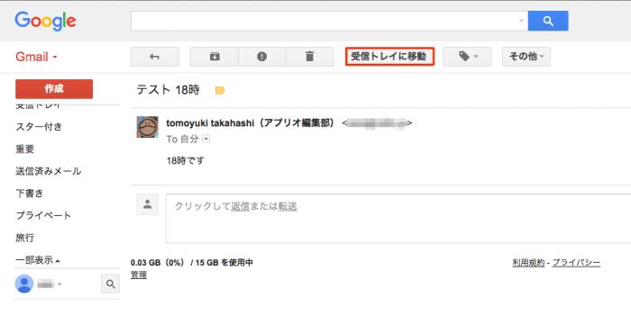 Gmail アーカイブ アプリ