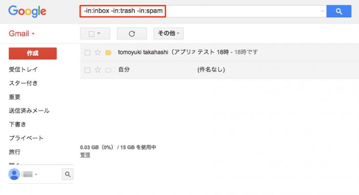 Gmail アーカイブ 検索