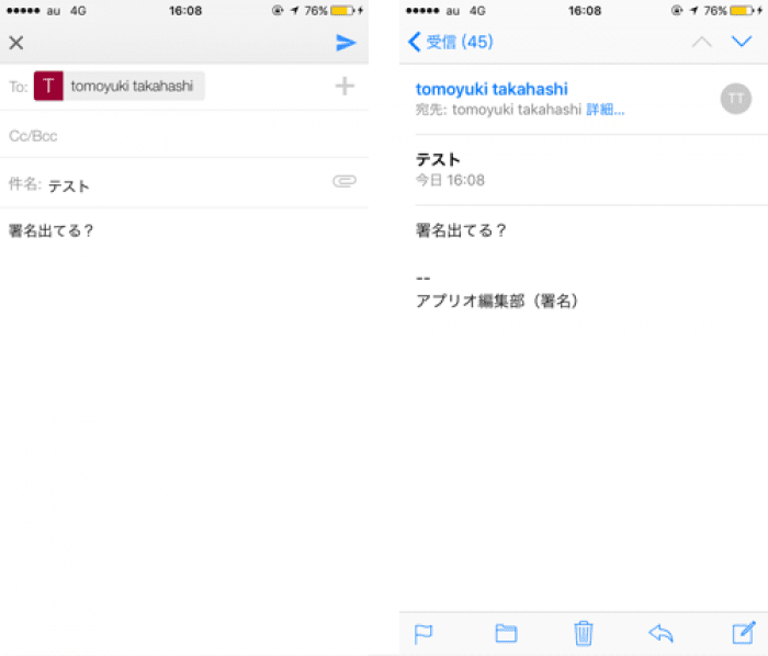Gmail 署名(iPhone/Android)