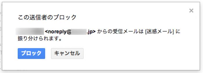 Gmail ブロック機能
