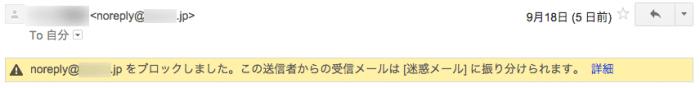 (送信者のメールアドレス)をブロックしました。この送信者からの受信メールは[迷惑メール]に振り分けれます。